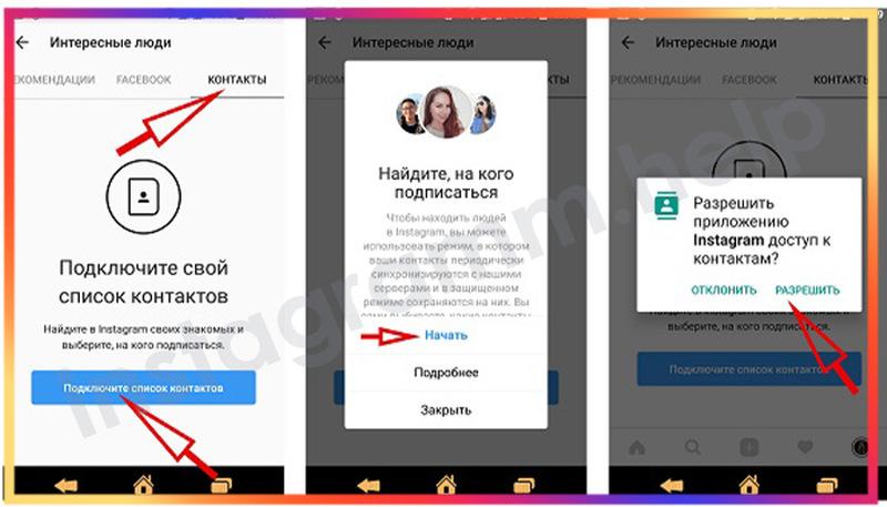 почему в инстаграмме не показывает контакты из телефона хотя синхронизация